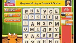 Игра Кот Словоплёт Одноклассники как пройти 36, 37, 38, 39, 40 уровень?