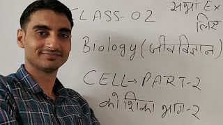 Class 02 Biology (Cell Part 2) RRB ALP, Group D, NDA,CDS,Rpf