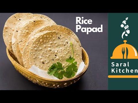 Rice Papad Recipe In Telugu | Rice Flour Appadalu | Rice Flour Papad | Rice Appadalu | Papad Recipes