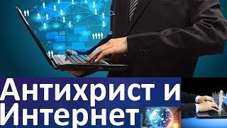 Как информационные технологии, способствуют приходу антихриста