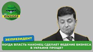 Когда власть наконец сделает ведение бизнеса в Украине проще?