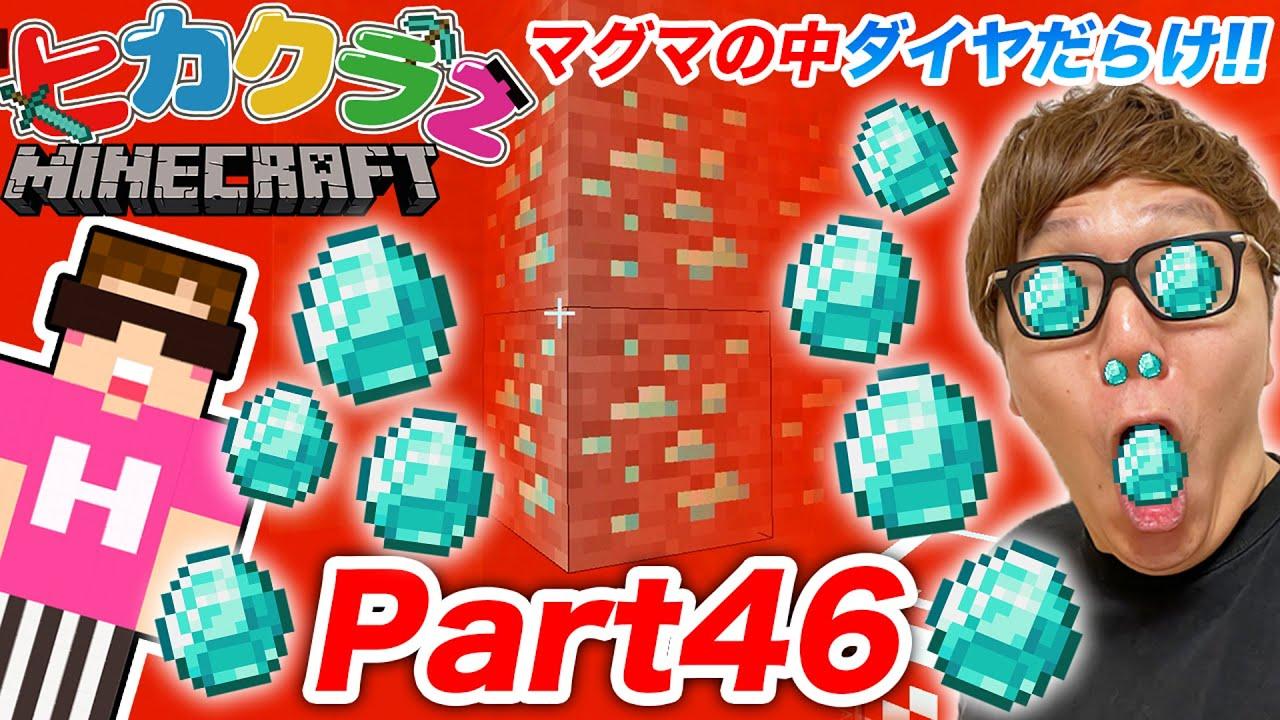 【ヒカクラ2】Part46 - マグマの中を泳ぐ裏技でダイヤ大量ゲット!? かつてない悲劇が!?【マインクラフト】