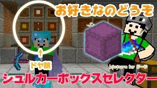 【マインクラフト】シュルカーボックスセレクター作った!:まぐにぃのマイクラ実況#574