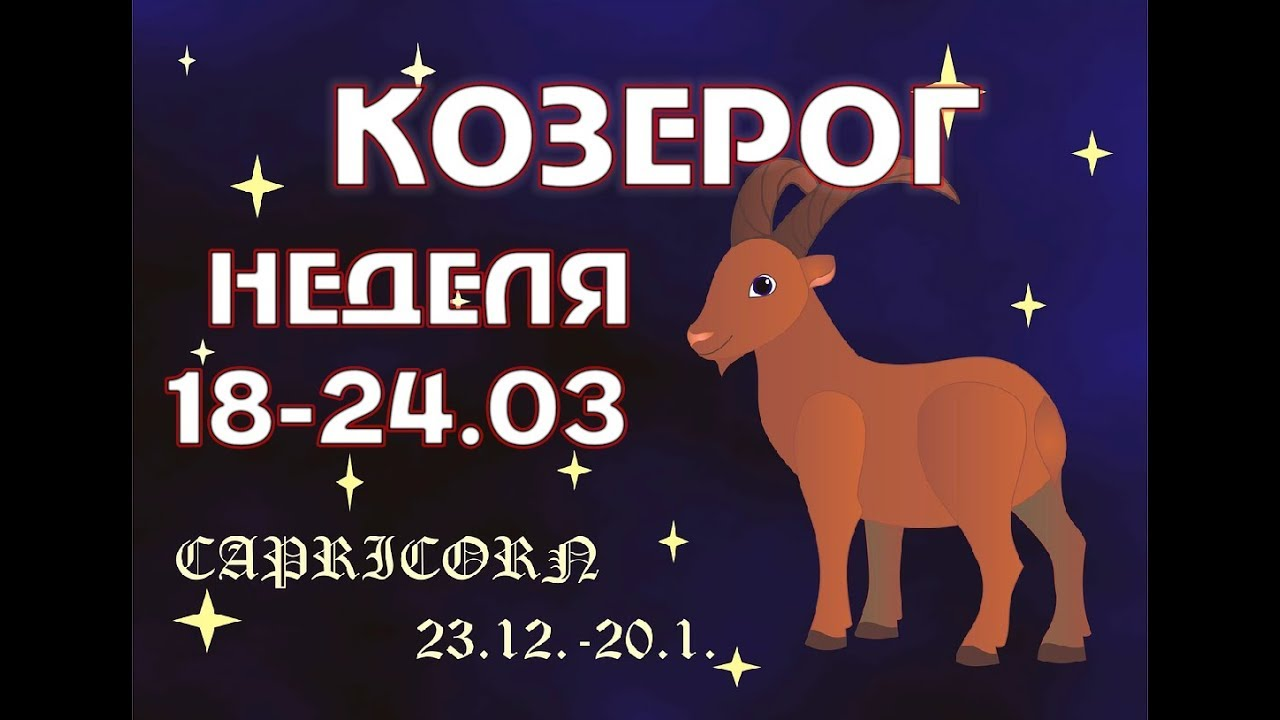 КОЗЕРОГ прогноз на НЕДЕЛЮ 18-24 МАРТА таро гороскоп