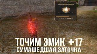 ТОЧИМ ЭМИК +17 ПОЛНАЯ ЖЕСТЬ / LINEAGE 2 CLASSIC