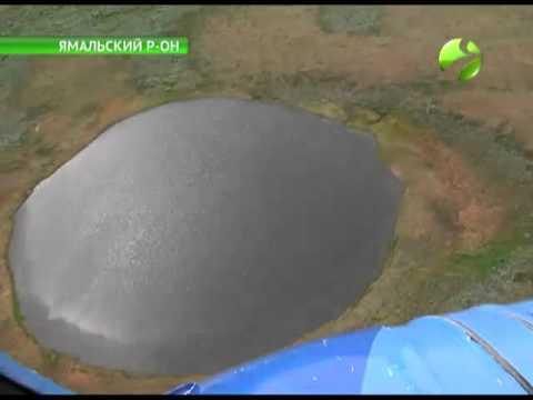 Смотреть Самая известная на Ямале воронка стала еще больше онлайн
