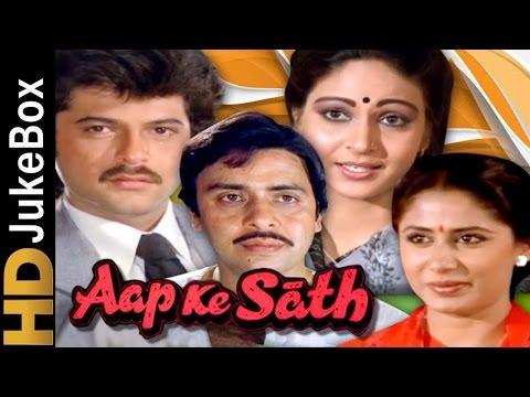 Aap Ke Saath (1986) | Full Video Songs Jukebox | Anil Kapoor, Rati Agnihotri, Smita Patil