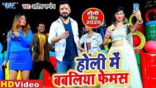 होली में बबलिया फेमस   #Ashish Pandey का हिट गाना 2020   Holi Me Babaliya Famous