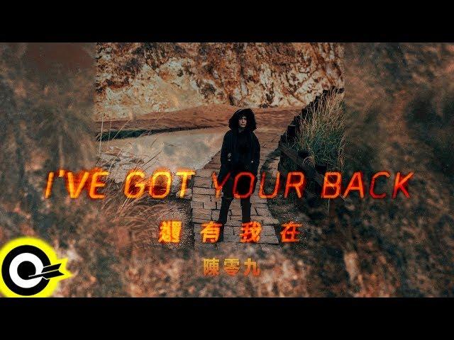 陳零九 Nine Chen【還有我在 I've Got Your Back】2019 電玩遊戲『湯姆克蘭西:全境封鎖2』台港澳中文宣傳曲 Official Music Video