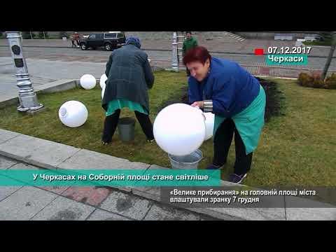 Телеканал АНТЕНА: У Черкасах на Соборній площі стане світліше