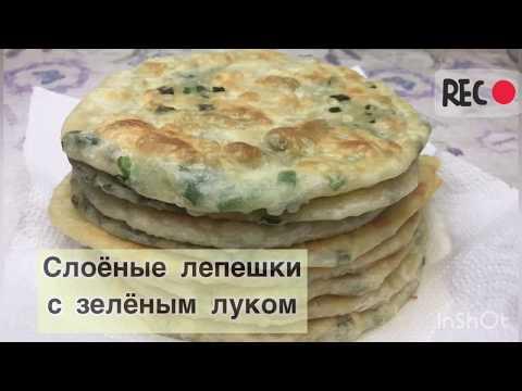 Бюджетный рецепт! Слоеные лепешки с зеленым луком!