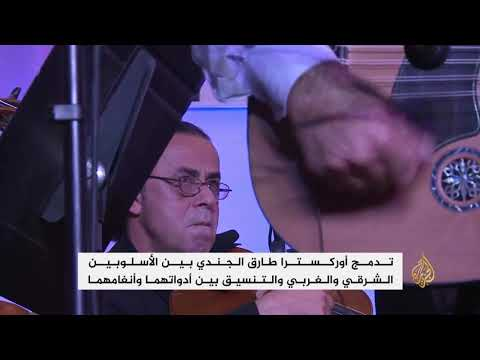 موسيقار أردني يقود أوركسترا بأسلوب شرقي  - نشر قبل 1 ساعة
