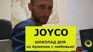 ШОКОЛАД ДНЯ - JOYCO, из Армении с любовью ИСПЫТАНО НА СЕБЕ
