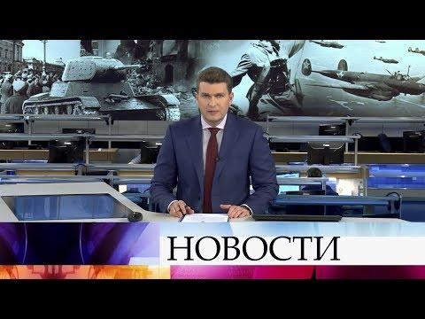 Выпуск новостей в 18:00 от 27.01.2020