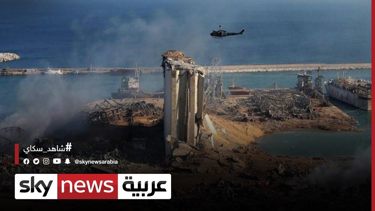 اتهامات لمسؤولين لبنانيين بالتقصير بقضية -النيترات-  - نشر قبل 46 دقيقة