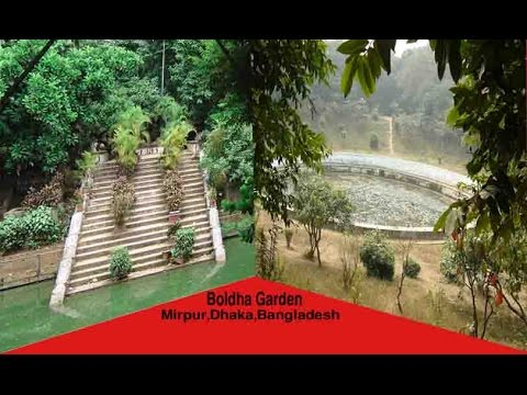 """বলধা গার্ডেন- ঢাকা"" Beautiful Places Baldha Garden Mirpur Dhaka Bangladesh"