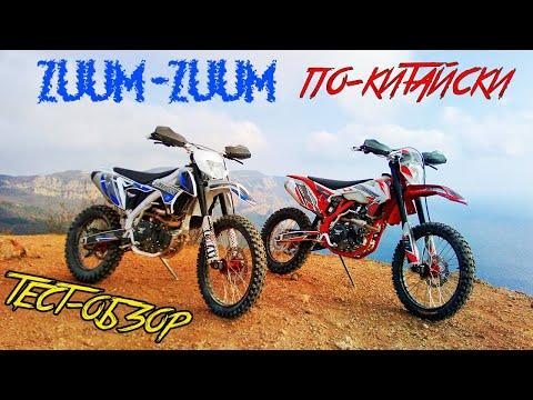 ZUUM тест-обзор эндуро мотоциклов. Стоит ли купить эти мотоциклы?