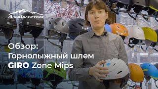 Обзор горнолыжного шлема Giro Zone Mips
