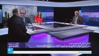 ...تونس.. هل تُخرج أموال الخليج ودعم أوروبا البلاد من أزم