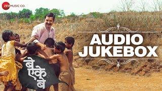 Be Eke Be Full Movie Audio Jukebox | Sanjay Khapre | Vilas Gurav | Sancheet Yadav | Purnima Vavhal