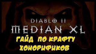 Median XL Гайд Крафт Хонорифик Diablo 2