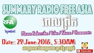 Radio Free Asia RFA : Summary The Main News, Morning News 29 June 2016 at 5:30AM | Khmer News Today