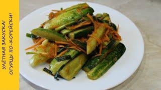 Вот, что нужно готовить из огурцов! Улётная ЗАКУСКА | Хрустящие Огурцы по-корейски