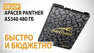 Обзор SSD Apacer PANTHER AS340 объемом 480 ГБ: Быстро и бюджетно