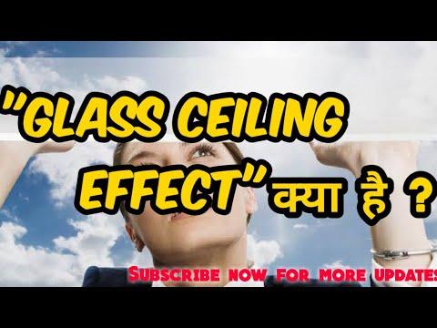 glass-ceiling-effect-क्या-है-?