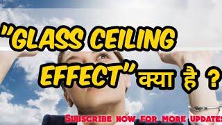 Glass Ceiling Effect क्या है ?
