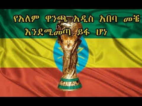 Ethiopia: የአለም ዋንጫ አዲስ አበባ መቼ እንደሚመጣ ይፋ ሆነ
