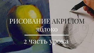Уроки Рисования ✎ Как нарисовать (рисовать) яблоко (2 ЧАСТЬ УРОКА)✎Уроки для начинающих