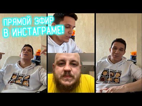 ЭФИР МАСЛЕННИКОВА В ИНСТАГРАМЕ 13.04.20 + СУПЕР СТАС. (Результаты Конкурса)