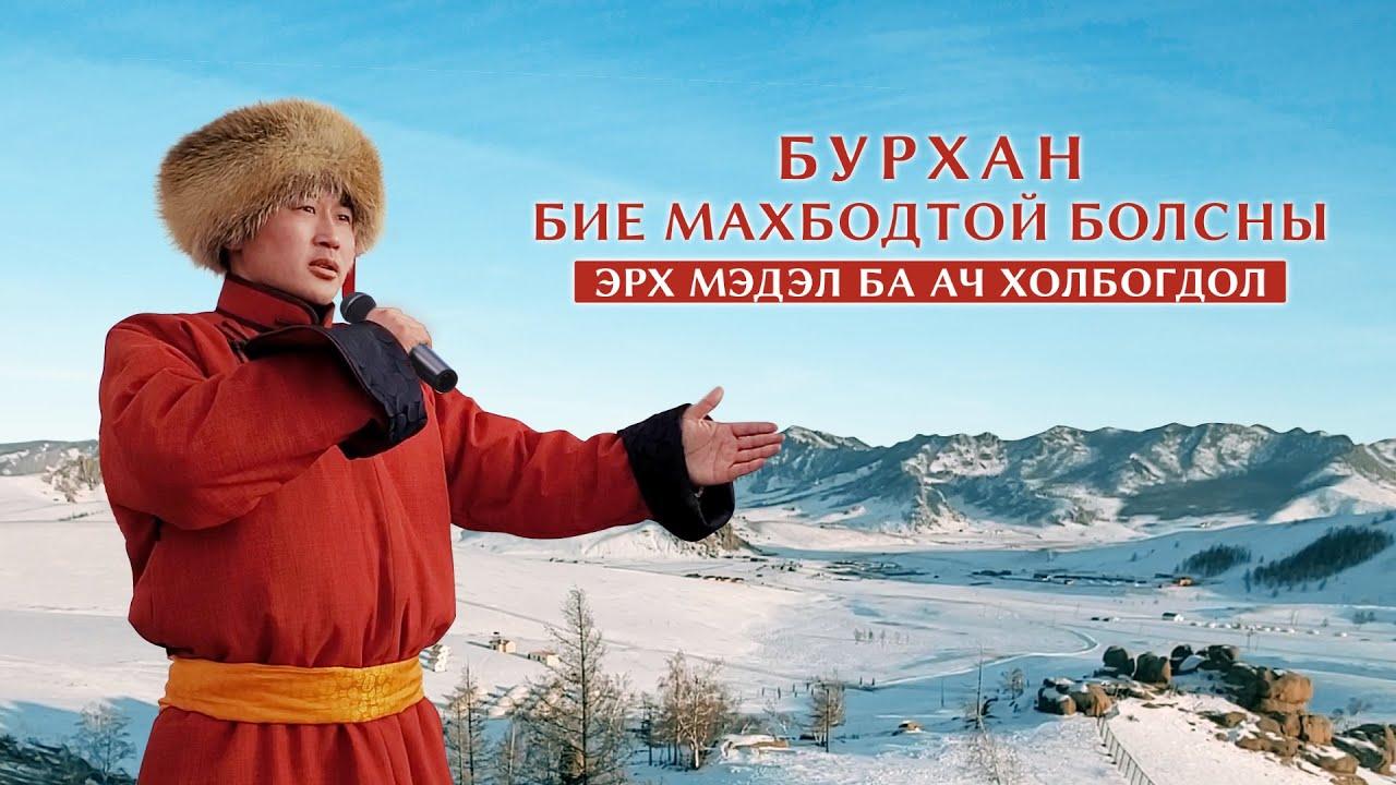 """Magtan duu 2021 """"Бурхан бие махбодтой болсны эрх мэдэл ба ач холбогдол"""""""