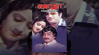 Viswarupam Tamil Full Movie : Sivaji Ganesan, Sujatha