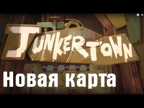 Первая игра на новой карте Джанкертаун Overwatch