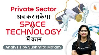 Private Sector अब कर सकेगा Space Technology में काम | Analysis by Sushmita Ma'am