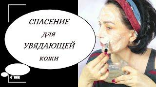 Фантастическая маска для увядающей кожи лица