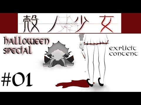 Halloween Special 2015 [Explicit Content]: Kara No Shōjo #01