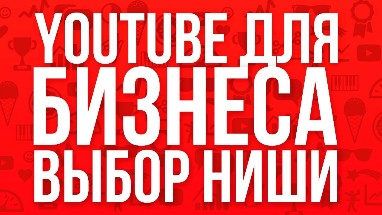 #1 ВЫБОР НИШИ НА YOUTUBE задание 1   Как Выбрать Тематику Канала   YouTube для бизнеса