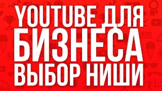 #1 ВЫБОР НИШИ НА YOUTUBE задание 1 | Как Выбрать Тематику Канала | YouTube для бизнеса