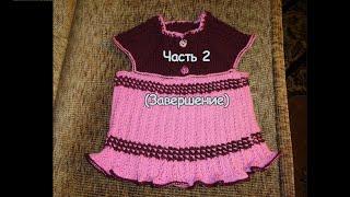 Вязание спицами платье-сарафан на девочку от 1.5 -2 года Часть 2 (Завершение)