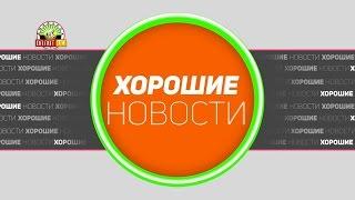 «Хорошие новости»: Выпуск №285(, 2017-04-13T09:08:50.000Z)