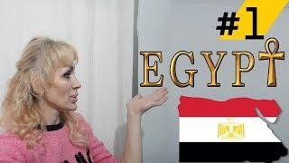 Египет 2017: Ответы на вопросы #1 ⁉⁉⁉ (рус. субтитры)