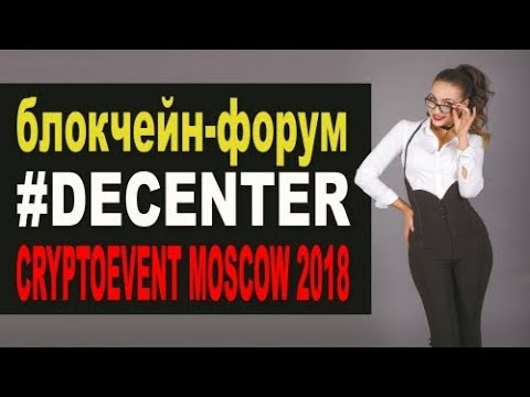 КриптоМару|блокчейн-форум|#DECENTER CRYPTOEVENT MOSCOW 2018