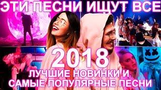 ЭТИ ПЕСНИ ИЩУТ ВСЕ ЛУЧШИЕ НОВИНКИ И САМЫЕ ПОПУЛЯРНЫЕ ПЕСНИ 2018