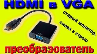 HDMI - VGA переходник(Купить тут: https://goo.gl/6nwoz3 Кэш бек от покупок во множестве интернет магазинах: https://goo.gl/1uL29h Официальная группа..., 2016-04-04T11:43:59.000Z)
