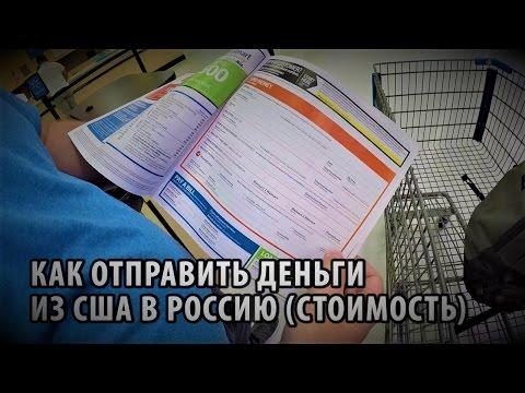 58# Как отправить деньги из США в Россию. Стоимость перевода. MoneyGram.