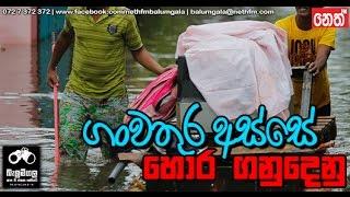 Balumgala 19 5 2016