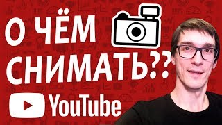 О чем снять видео? Идеи и темы для видео на YouTube